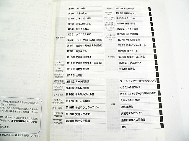 ワープロ周辺販売 WD-M900 説明書 機能編 SHARP