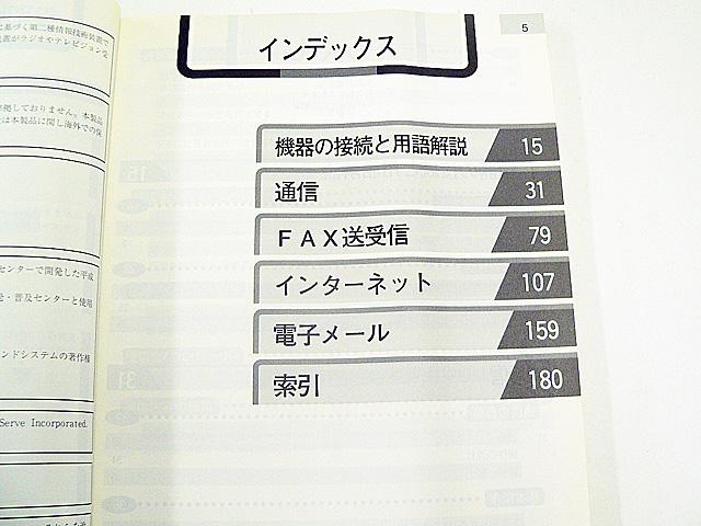 ワープロ周辺販売 JX-55MA 説明書 マルチメディアガイド NEC