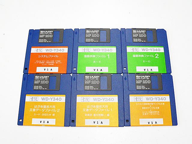 ワープロ周辺販売 WD-Y340 システムディスクセット SHARP