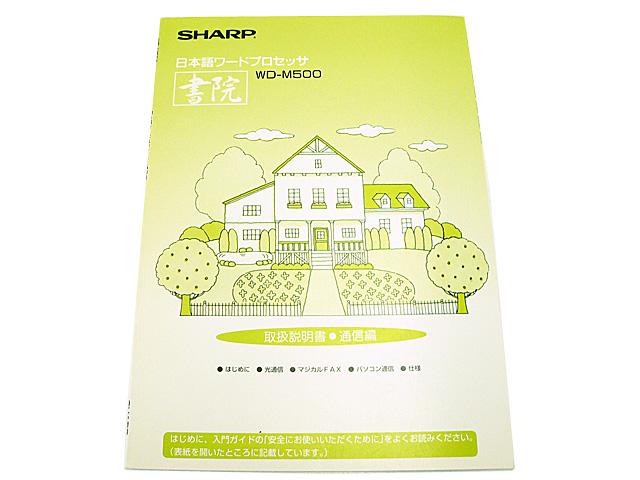 ワープロ周辺販売 WD-M500 説明書 通信編 SHARP