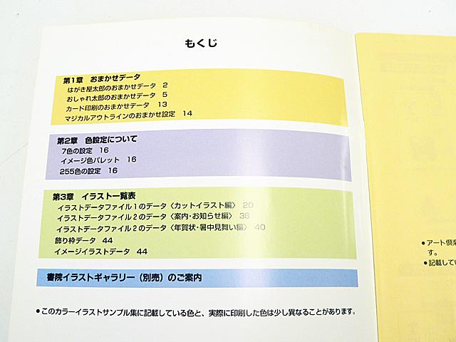 ワープロ周辺販売 WD-M500 説明書 カラーイラストサンプル集 SHARP