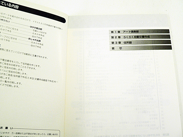 ワープロ周辺販売 WD-M500 説明書 はがき・レター作成編 SHARP