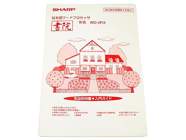 ワープロ周辺販売 WD-VP3 説明書 入門ガイド SHARP