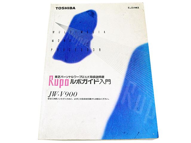 ワープロ周辺販売 JW-V900 説明書 ルポガイド入門 TOSHIBA