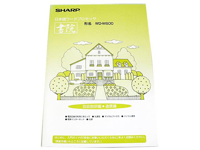 ワープロ周辺販売 WD-M600 説明書 通信編 SHARP