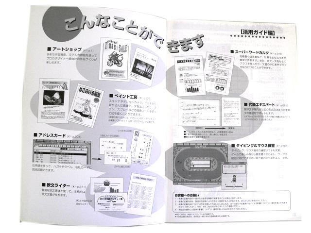 ワープロ周辺販売 CW-J1VE 説明書 活用ガイド Canon
