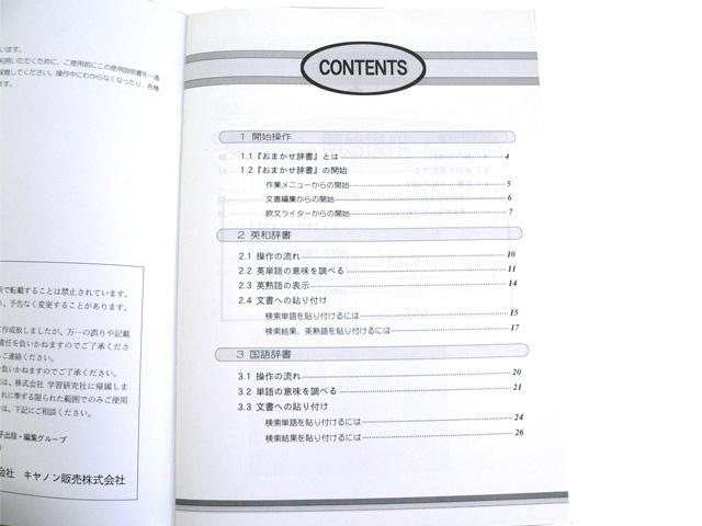 ワープロ周辺販売 CW-J1VE 説明書 おまかせ辞書ガイド Canon
