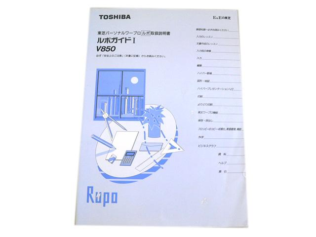 ワープロ周辺販売 JW-V850 説明書 ルポガイド1 TOSHIBA