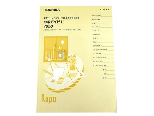 ワープロ周辺販売 JW-V850 説明書 ルポガイド2 TOSHIBA
