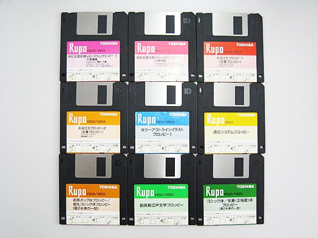ワープロ周辺販売 JW-V850/V855 システムディスクセット TOSHIBA