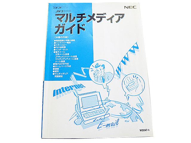 ワープロ周辺販売 JX-S510 説明書 マルチメディアガイド NEC