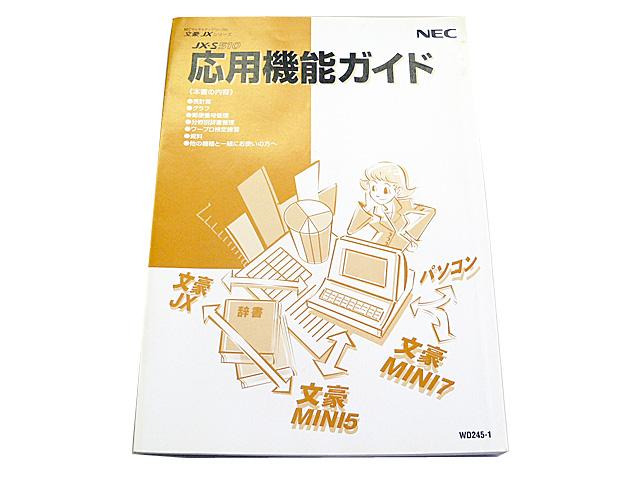 ワープロ周辺販売 JX-S510 説明書 応用機能ガイド NEC