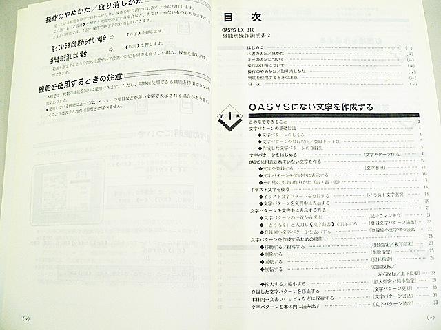 ワープロ周辺販売 LX-B10 説明書 機能別操作説明書 vol.2 富士通