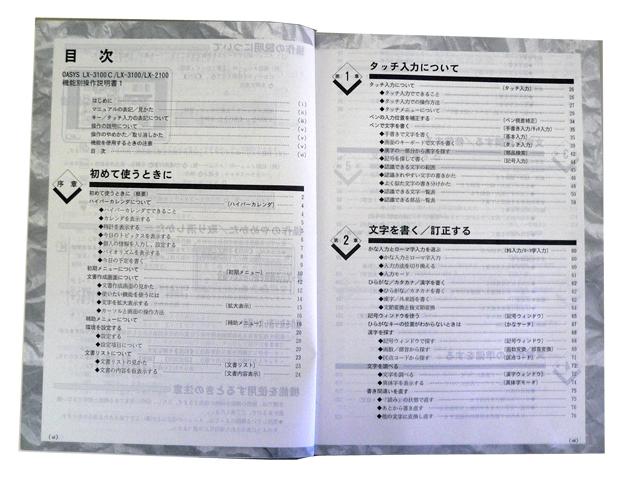ワープロ周辺販売 LX-3100C/LX-3100/LX-2100 説明書 機能別操作説明書1 富士通