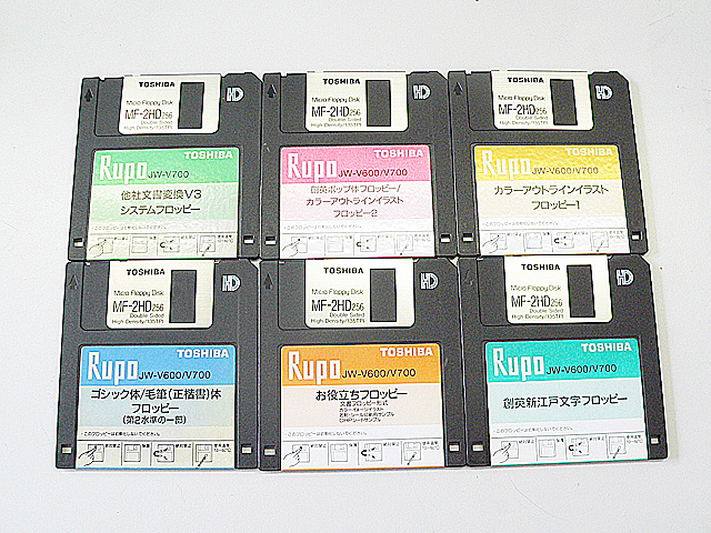 ワープロ周辺販売 JW-V700 システムディスクセット TOSHIBA