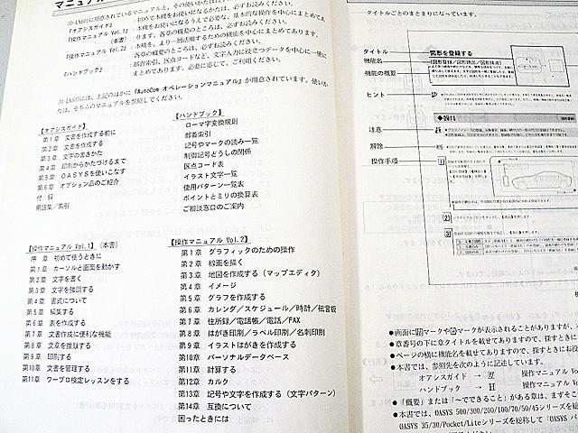 ワープロ周辺販売 30-LX601/LX605 説明書 操作マニュアル1 富士通