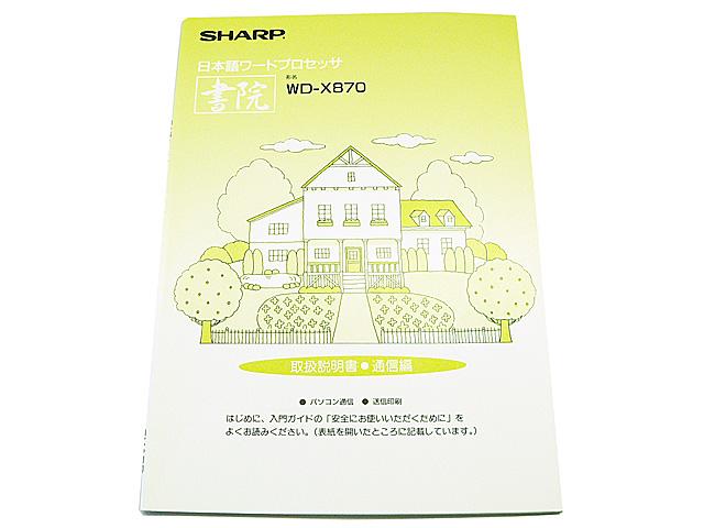 ワープロ周辺販売 WD-X870 説明書 通信編 SHARP