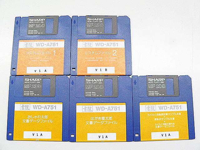 ワープロ周辺販売 WD-A751 システムディスクセット SHARP