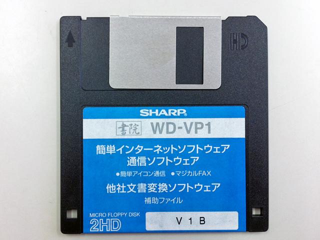 ワープロ周辺販売 WD-VP1 補助ファイルディスク SHARP