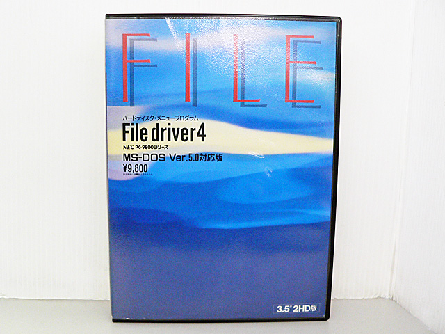 File driver4 MS-DOS Ver.5.0対応版