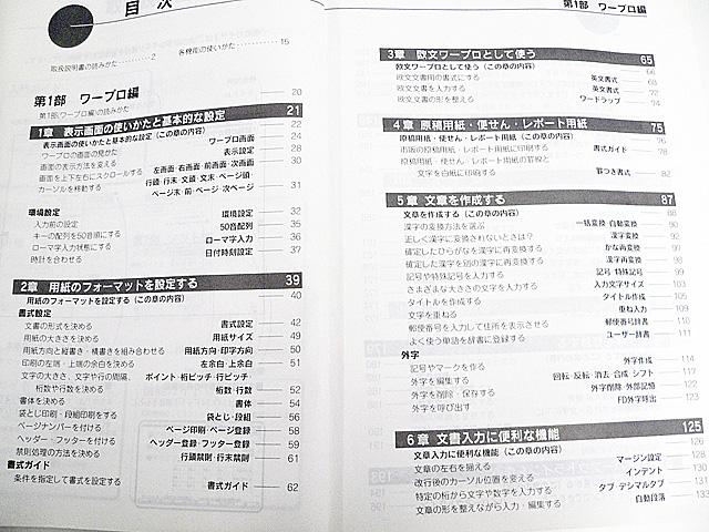 ワープロ周辺販売 G-700/GX-770 説明書 Vol.2 機能ガイド� CASIO
