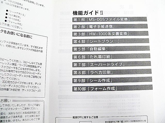 ワープロ周辺販売 G-700/GX-770 説明書 Vol.3 機能ガイド� CASIO