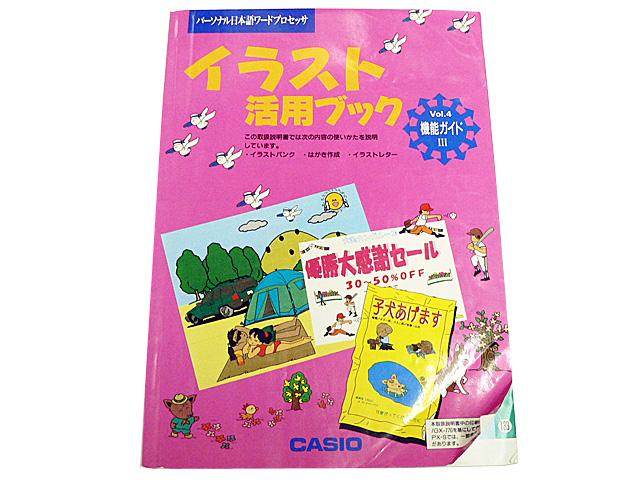 ワープロ周辺販売 G-700/GX-770 説明書 Vol.4 機能ガイド� CASIO