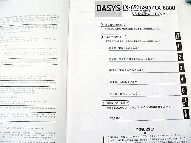 ワープロ周辺販売 LX-6500SD/LX-6000 説明書 オアシスガイド 富士通