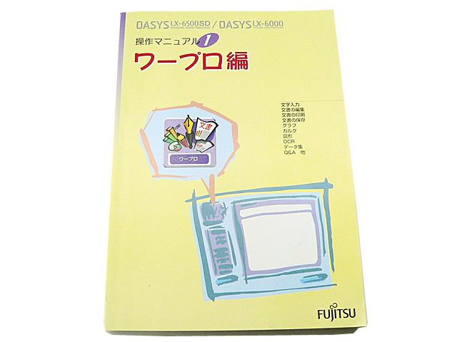 ワープロ周辺販売 LX-6500SD/LX-6000 説明書 ワープロ編 富士通