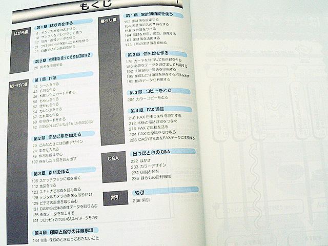 ワープロ周辺販売 LX-6500SD/LX-6000 説明書 はがき・カラーデザイン・暮らし編 富士通