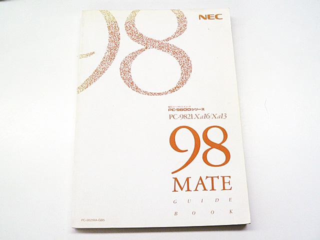 PC-9821Xa16/Xa13 ガイドブック