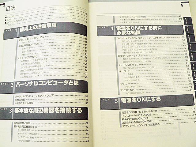PC-9821Xa12/Xa10/Xa9/Xa7 ガイドブック