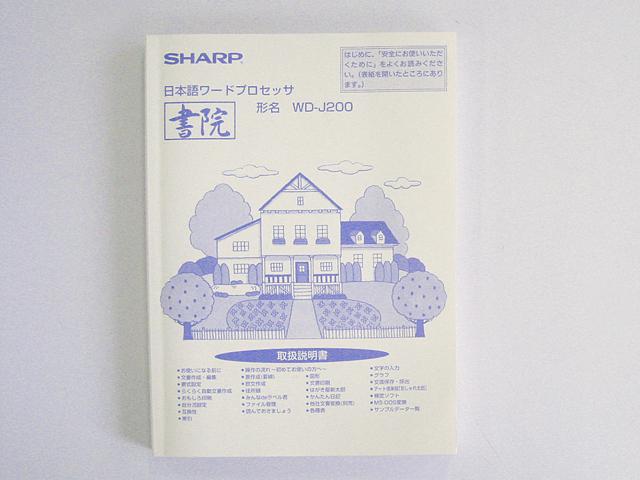 ワープロ周辺販売 WD-J200 取扱説明書 SHARP
