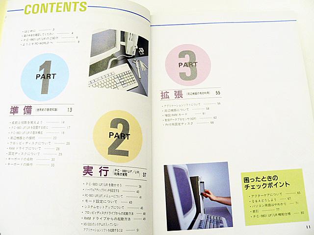 PC-9801UF/UR ガイドブック