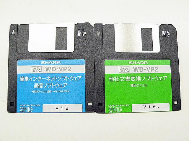 ワープロ周辺販売 WD-VP2 システムディスクセット SHARP