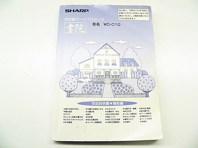 ワープロ周辺販売 WD-C10 説明書 機能編 SHARP
