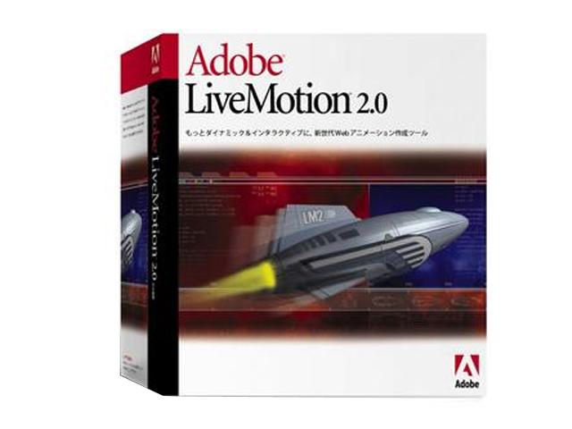 LiveMotion 2.0 Macintosh版 アカデミック版