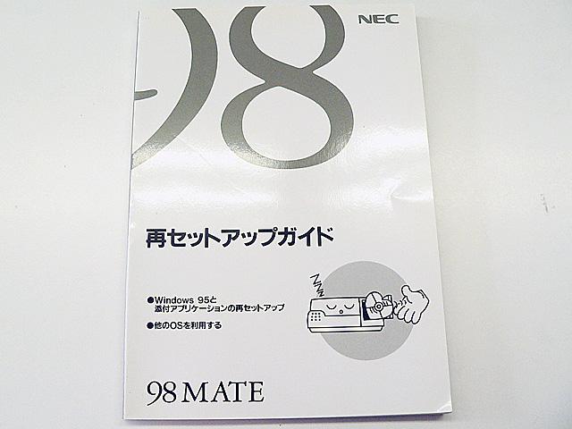 PC-98MATE 再セットアップガイド