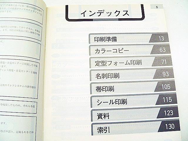 ワープロ周辺販売 JX-35SA 説明書 印刷ガイド NEC