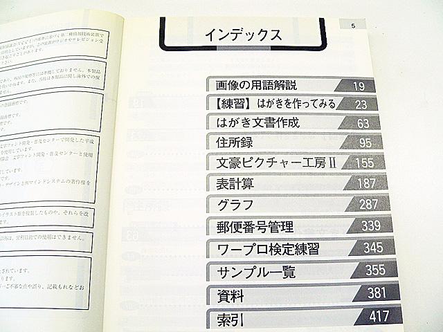 ワープロ周辺販売 JX-35SA 説明書 はがき・お絵かきガイド NEC