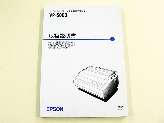 VP-5000 説明書