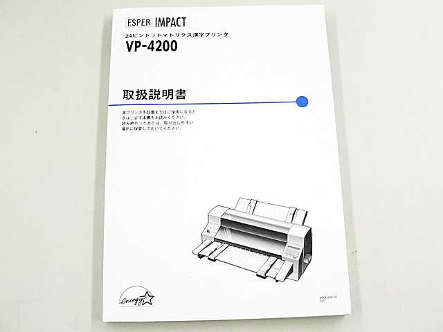 VP-4200 説明書