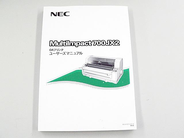 98サプライ販売 Multiimpact 700JX2 説明書 NEC