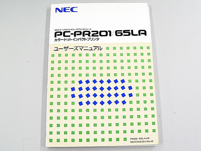 98サプライ販売 PC-PR201/65LA 説明書 NEC