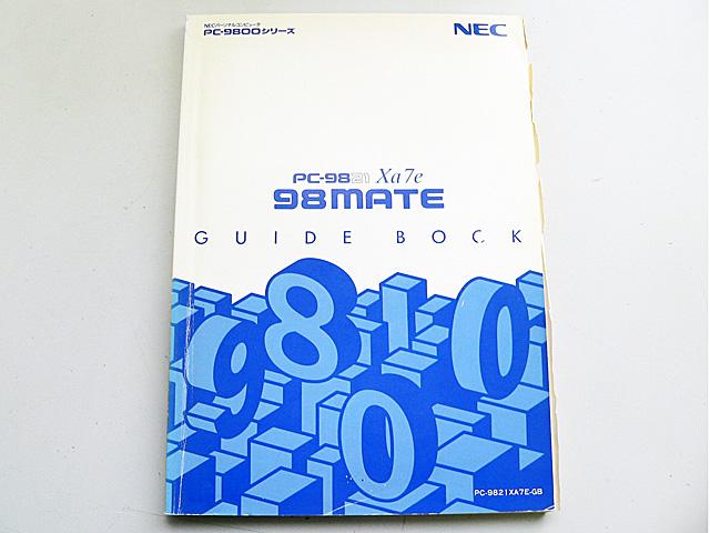PC-9821Xa7e ガイドブック