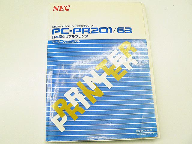 98サプライ販売 PC-PR201/63 説明書 NEC