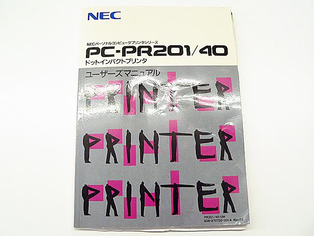 PC-PR201/40 説明書