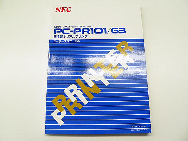 98サプライ販売 PC-PR101/63 説明書 NEC