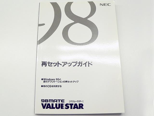 PC-98MATE VALUESTAR 再セットアップガイド