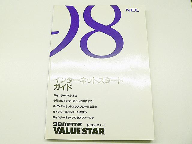 PC-98MATE VALUESTAR インターネットスタートガイド